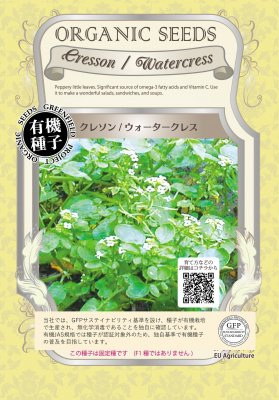 クレソン/ウォータークレス(小袋:1000粒)【有機種子・固定種】(大袋サイズも有ります)