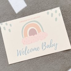 ご出産祝い メッセージカード