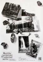 展覧会「蒐集されたページ」ポスター