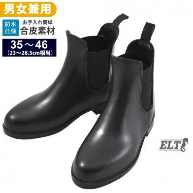 ELT ジョッパーブーツ PVCショートブーツ SBA1 防水 23〜28.5cm(ブラック 黒)