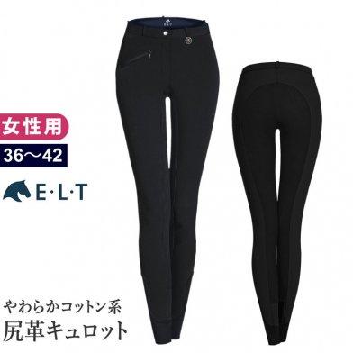 ELT キュロットFSL1 尻革 [レディース]  女性用 乗馬ズボン パンツ(ブラック 黒)