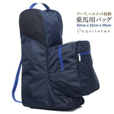 Equit'M 乗馬用ロングブーツバッグ(ネイビー) ヘルメット対応