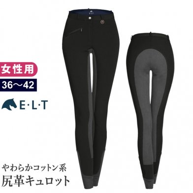 レディース用キュロットFSL4(ブラック×グレー 尻革) ELT