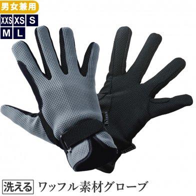 Klaus ワッフル・ライトグローブ 手袋KF1 [男女兼用] (グレー 灰色) 【ゆうパケット送料無料】