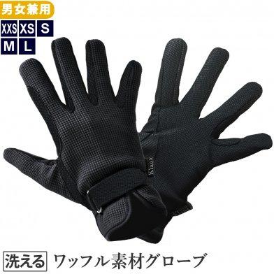 Klaus ワッフル・ライトグローブ 手袋KF2 [男女兼用] (ブラック 黒) 【メール便 送料無料】