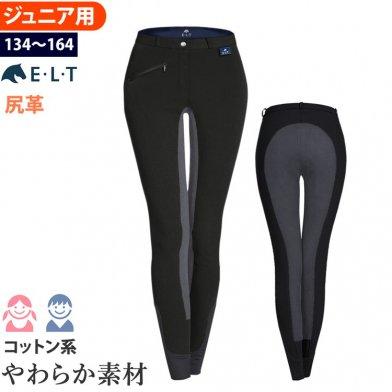 [ジュニア用] ELT キュロットFSJ1 尻革 子供用 乗馬ズボン パンツ(ブラック×グレー)