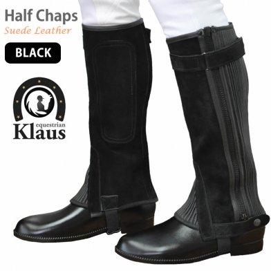 【訳あり特価】 ハーフチャップス KB(黒 本革スエード) Klaus