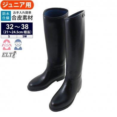 [ジュニア用] ELT ロングブーツ 防水PVC 長靴ちょうか 21〜24.5cm(ブラック 黒)