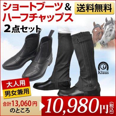 乗馬ブーツ・チャップス2点セット | ショートブーツ & ハーフチャップスKA (黒) [男女兼用] [メンズ] [レディース]