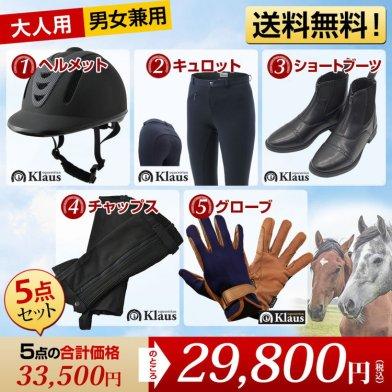 乗馬スタート基本5点セット(ヘルメット、キュロット、ショートブーツ、ハーフチャップス、グローブ) [男女兼用] [メンズ] [レディース]