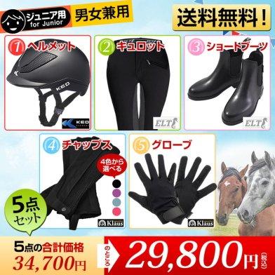 [ジュニア用] 乗馬スタート基本5点セット(ヘルメット、キュロット、ショートブーツ、ハーフチャップス、グローブ) [男女兼用] [メンズ] [レディース]