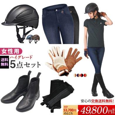 [レディース] 乗馬ハイグレード5点セット(ヘルメット、デニムキュロット、ショートブーツ、ハーフチャップス、グローブ)
