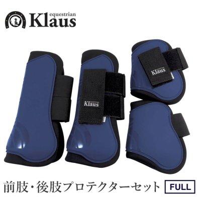 Klaus 馬レッグプロテクター 前後肢4点セット ホースブーツ(ネイビー 紺)