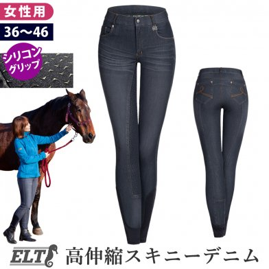 ELT デニムキュロットHPL2 尻革シリコングリップ [レディース] 女性用 ジーンズ 乗馬ズボン パンツ(ダークブルー)