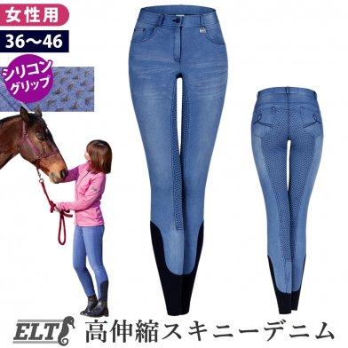 ELT デニムキュロットHPL1 尻革シリコングリップ [レディース] 女性用 ジーンズ 乗馬ズボン パンツ(ライトブルー)