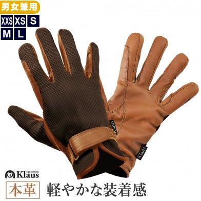Klaus ワッフル・レザーグローブ 手袋KE6 本革 [男女兼用](ダークブラウン 茶色) 【ゆうパケット送料無料】