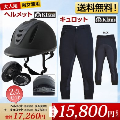 乗馬ヘルメット・パンツ2点セット | ヘルメットAir通気F & 尻革キュロットGN (ネイビー) Klaus [男女兼用] [メンズ] [レディース]