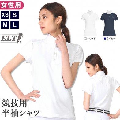 ELT 半袖ショーシャツSC3 [レディース] 女性用 競技シャツ