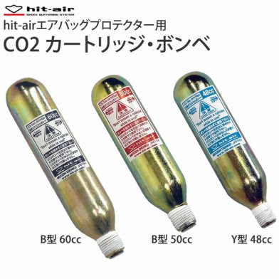 hit-air CO2 カートリッジ・ボンベ