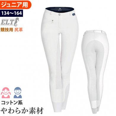 [ジュニア用] ELT キュロットFSJ2 尻革 競技用 子供用 乗馬ズボン パンツ(白 ホワイト)