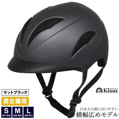 Klaus 乗馬用ヘルメット OLIVER(黒 マットブラック)