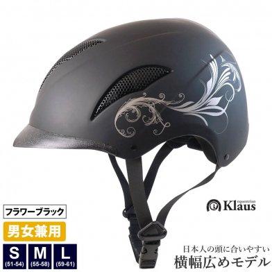 Klaus 乗馬用ヘルメット OLIVER(フラワー・ブラック)