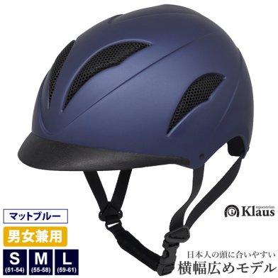 Klaus 乗馬用ヘルメット OLIVER(マットブルー 紺)