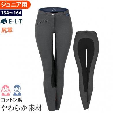 [ジュニア用] ELT キュロットFSJ3 尻革 子供用 乗馬ズボン パンツ(グレー×ブラック)