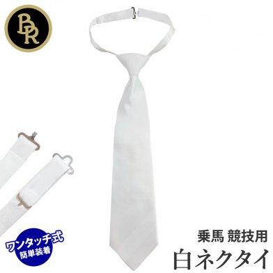 BR 白ネクタイ 競技会用 ワンタッチ式 ショーネクタイ BRT1【メール便】