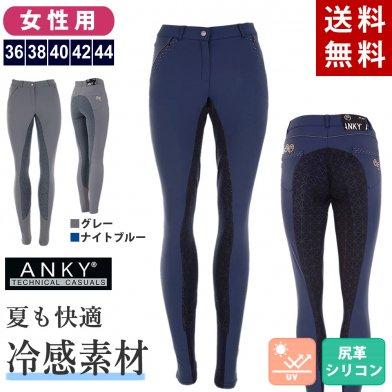 ANKY シリコン尻革キュロットAB40 [レディース] 冷感素材 UVカット 女性用 乗馬ズボン パンツ