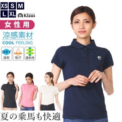 Klaus 乗馬ポロシャツ PSK1 [レディース] 女性用 半袖 COOL MAX【ゆうパケット送料無料】