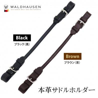 Waldhausen 本革サドルホルダー WSDH1 サドルストラップ(ブラック/ブラウン) 【メール便 送料無料】