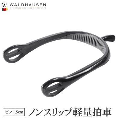 Waldhausen 軽量ノンスリップ拍車 SP6A プラスチック&ゴム 【メール便】