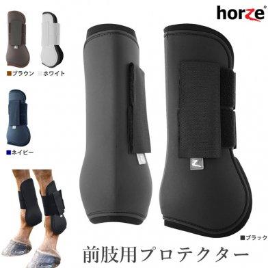 Horze 前肢用レッグプロテクターHPF10 ホースブーツ テンドンブーツ 前足用