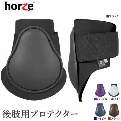 Horze 後肢用レッグプロテクターHPB20 ホースブーツ フェットロックブーツ 後足用