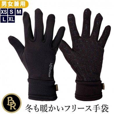 BR ウィンター・グローブ BG10 冬用フリース手袋 [男女兼用](ブラック 黒) 【ゆうパケット送料無料】