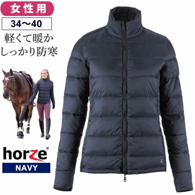 Horze 乗馬用 ライトダウンジャケット レディース HZJ17(紺 ネイビー)