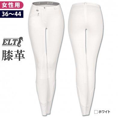 ELT キュロットFKL2 膝革 [レディース] 女性用 競技会用 乗馬ズボン パンツ(ホワイト 白)