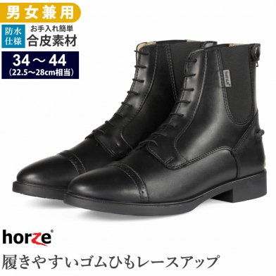 Horze レースアップブーツHSBL1 編み上げ合皮ショートブーツ 紐靴 防水 22.5〜28cm(ブラック 黒)<img class='new_mark_img2' src='https://img.shop-pro.jp/img/new/icons6.gif' style='border:none;display:inline;margin:0px;padding:0px;width:auto;' />