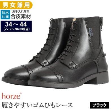 Horze レースアップブーツHSBL1 編み上げ合皮ショートブーツ 紐靴 防水 22.5〜28cm(ブラック 黒)