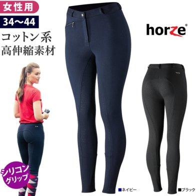 Horze シリコングリップ キュロット HZS1 [レディース] 女性用 乗馬ズボン パンツ