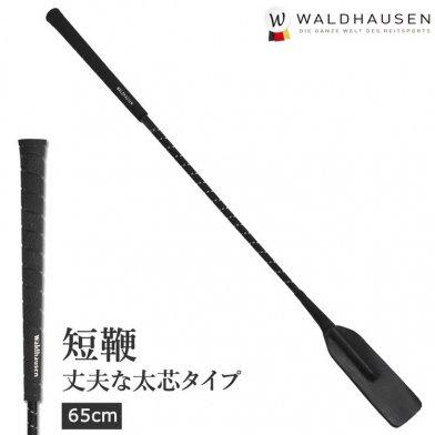 ジャンピング短鞭 SWC1(ブラック) Waldhausen 65cm/75cm