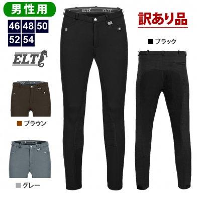 【訳あり】ELT キュロットMCM999 尻革 [メンズ] マイクロファイバー 男性用 乗馬ズボン パンツ