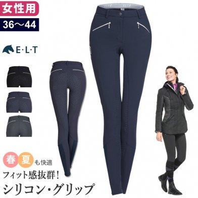 ELT キュロットGLA1 シリコングリップ [レディース] 女性用 乗馬ズボン パンツ