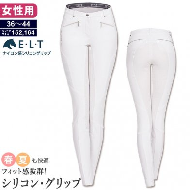 ELT キュロットGLA2 シリコングリップ [レディース] 女性用 競技会用 乗馬ズボン パンツ(ホワイト 白)