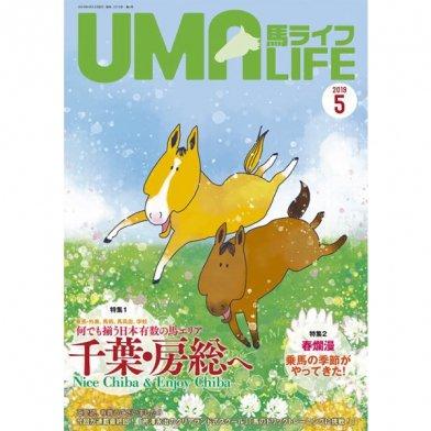 UMA LIFE 馬ライフ 2019年5月号