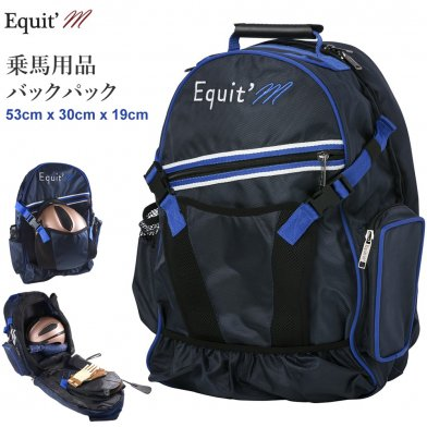 Equit'M バックパック EBP1(ネイビー)<img class='new_mark_img2' src='https://img.shop-pro.jp/img/new/icons6.gif' style='border:none;display:inline;margin:0px;padding:0px;width:auto;' />