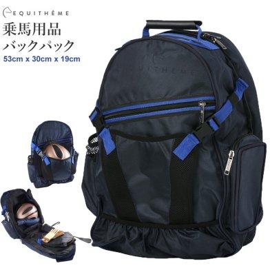Equit'M バックパック EBP1 リュック バッグ(紺 ネイビー)