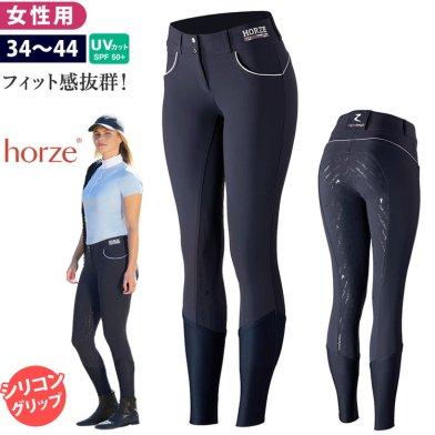 Horze シリコングリップ キュロット HZP1 [レディース] UVカット 女性用 乗馬ズボン パンツ(ネイビー 紺)