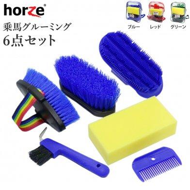 Horze 乗馬 グルーミング6点セット HCA1
